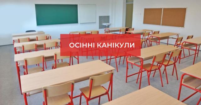 На тиждень раніше: осінні канікули у вінницьких школах розпочнуться 18 жовтня