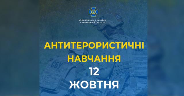 СБУ попереджає про антитерористичні навчання на Вінниччині